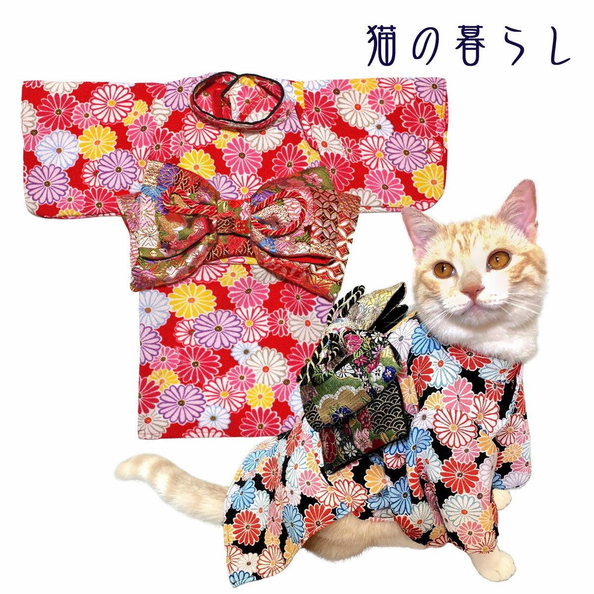 メーカー希望小売価格より30%OFF猫の暮らし 2018AW 猫用お振袖 S