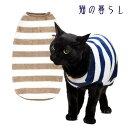 モハフリースビッグボーダーキャットM【送料無料 猫 服 キャットウェア ベスト】猫の暮らし