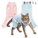 【送料無料】フワフワでとっても軽い着心地。足までカバースので寒がりの猫ちゃんにオススメの暖かいウェアです!