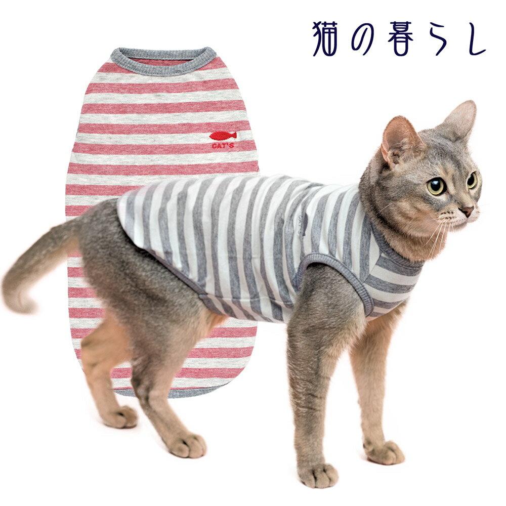 オーガニックネコタンクM【送料無料 猫の暮らし】【猫 ネコ 服 ウェア オーガニック 優しい】