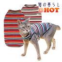 伸縮性が高く着心地バッチリ!体温調節が苦手なネコちゃんや寒がりの猫ちゃんにオススメの暖かいウェアです!