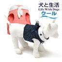 ボディハーネス セーラーマリン 3号(超小型犬用 小型犬用)保冷剤を入れるポケット付き送料無料 犬と生活