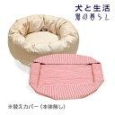 【日本製 洗濯OK】カドラーカバー ヒッコリー S 送料無料 犬と生活 ファスナー付きの替えカバーです。【犬用ベット 猫用ベット 高級 ベットクッション インテリア シンプル 洗える ベットカバー 中綿】