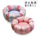 ショッピングカントリー カドラー パステル M【日本製 洗濯OK】犬と生活 送料無料取り外し可能なカバーで中身も洗える♪【犬 猫 ベッド】【ラウンドベッド】【送料無料】