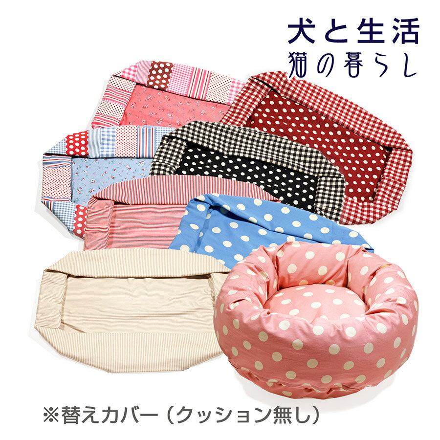 カドラー替えカバーS日本製洗濯OK送料無料犬と生活ファスナー付きベットカバーベットベットカバー犬用ベ