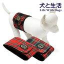◯送料無料 犬と生活マナーベルト タータンチェック XS(超小型犬用 小型犬用)シンプルなデザインが