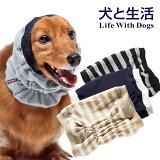 ■犬 スヌード■★犬と生活 ★スヌード M