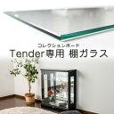 【単品購入用】 追加棚ガラス(面取り)(テンダー専用)コレクションボード ダボセット 棚 コレクションケース 棚ガラス