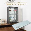 【単品購入用】 追加棚ガラス(面取り) (ベッキー専用) 卓上コレクションケース コレクションボード 棚ガラス 取付部品セット