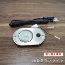 コレクションボード LEDダウンライトセット取り換え用【代引き不可】