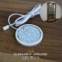 【単品購入用】コレクションボード オプション用 LEDダウンライト【1個セット】
