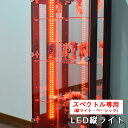 スペクトル (縦ライト・ベーシック) 後付け LED縦ライトセット【代引き不可】