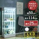 コレクションケース led 横ライト 幅50cm ミドルタイプ 完成品 コレクションボード ガラスショーケース 開き戸 ショーケース 飾り棚 キュリオケース