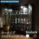 コレクションケース ライト付 LED コレクションボード ガラスショーケース ロータイプ