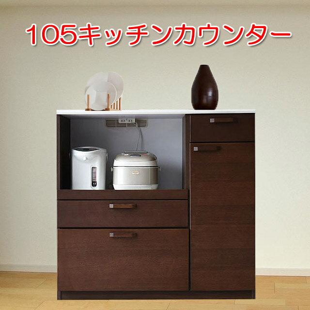 105 レンジ台 キッチンカウンター ハイカウンターキッチン 完成品 幅105cm 高さ100cm 奥行45cm 日本製 組立不要 収納 キッチン収納 カウンターワゴン レンジボード 食器棚 ポット 炊飯器