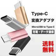 usb type c タイプC 変換アダプタ microUSB to Type C xperia x 変換コネクタ マイクロUSBをTypeC macbook充電 Xperia XZs Xperia XZ 送料無料
