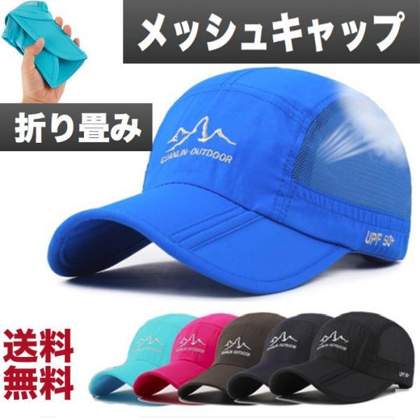 キャップ 帽子 ゴルフ 紫外線対策 日焼け対策 熱中症 UV対策 UVカット スポーツ 折りたたみ メッシュ 暑さ対策 運動会 遠足 登山