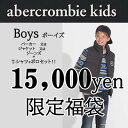 アバクロンビー(キッズ)限定福袋 2020!Abercrombie Kids ボーイズ 福袋 15,000円子供 男の子 ベビー 正規品 アメリカ買付 2020年