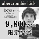アバクロンビー(キッズ)限定福袋 2016!Abercrombie Kids ボーイズ 福袋 9,800円子供 男の子 ベビー 正規品 アメリカ買付 2016年