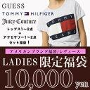 アメリカンブランド レディース 限定福袋2018!1万円GU...