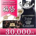 ジューシークチュール福袋2018 3万円!Juicy Couture ジューシークチュール本物 正規品 アメリカ買付 USA直輸入 2018年 18年 ブランド福袋