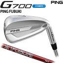 【左右選択可】PING ピン G700 アイアン PING FUBUKI 6〜PW (5本セット) 日本正規品
