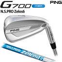 【左右選択可】PING ピン G700 アイアン ZELOS 6 6〜PW (5本セット) 日本正規品