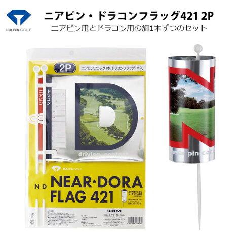 【ネコポス送料無料】 ダイヤ ニアピン・ドラコンフラッグ 2本セット GF-421