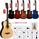 日本語教則本 ギター 入門 アコースティック クラシックギター アコースティックギター フォークギタータイプ F-301M 初心者入門チューナーピックセット16点セット 10色 が気軽に入門練習をする