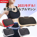 【3年保証】HZDMJ 振動マシン 3D ぶるぶる ブルブル 静音 体幹強化 産