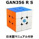 【楽天カード&楽天モバイル&39ショップエントリで5倍】 GANCUBE GAN356R S ステッカーレス 【あす楽】 【正規販売店】 3x3 競技用 GAN356RS GAN ルービックキューブ 立体パズル Stickerless (Standard bright) 知育玩具 ギフト 公式 誕生日