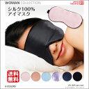 アイマスク シルク 100% レディース メンズ 【期間限定...
