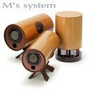 エムズシステム M'S System 5.1ch サラウンドホームシアタースピーカーシステム MS-II docodemo5.1【smtb-TD】【tohoku】