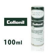 Collonil(コロニル) WATER STOP ウォーターストップスプレー 100ml【smtb-TD】【tohoku】