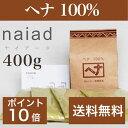 ナイアード ヘナ100% 400g 農薬や人工肥料を用いないで育てた、天然染料ハーブのヘアカラー