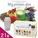 ★期間限定特別価格!置き換え ダイエットシェイク わたしのプロテインダイエット 21食