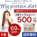 ★期間限定特別価格!わたしのプロテインダイエット 5食ランダムセット 1食置き換え ダイエットシェイ