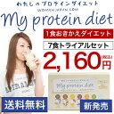 わたしのプロテインダイエット 7食1箱トライアル 1食置き換え ダイエットシェイク ★送料無料 低糖質ダイエット ※明治・DHC プロテインダイエットではありま...