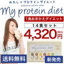 置き換え ダイエットシェイクわたしのプロテインダイエット 14食セット トライアル 1食置き換え ダイエットシェイク 低糖質ダイエット ※明治 プロテインダイエ...