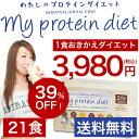 置き換え ダイエットシェイク わたしのプロテインダイエット 21食セット ★送料無料 1食おきかえ