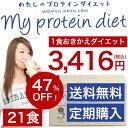 【定期購入】 わたしのプロテインダイエット 21食セット 1食置き換え ダイエットシェイク 低糖質ダイエット ※明治 プロテインダイエット DHC プロティン ...