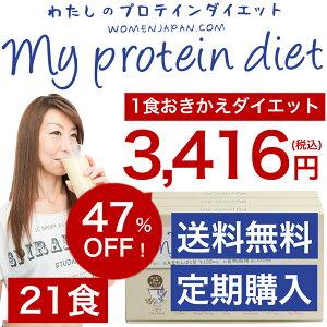【定期購入】 わたしのプロテインダイエット 21食セット  1食置き換え ダイエットシェイク 低糖質ダイエット ※明治 プロテインダイエット DHC プロティン ダイエット ではありません