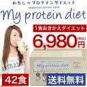 置き換え ダイエットシェイク わたしのプロテインダイエット 42食セット ★送料無料 1食おきかえ ダイエット タンパク質 低糖質ダイエット