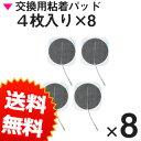 【正規品】シェイプメイト用粘着パッド8組(4枚入り×8)【送料無料】