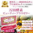 ★万田酵素 ビューティープラス ゼリー ×3箱(180日分)...