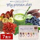 わたしのプロテインダイエット 7食トライアル 1食置き換え ダイエットシェイク ★送料無料 低糖質ダ...