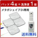 メタボシェイプDi 専用 粘着パッド4組(4枚入り×4)+ ...