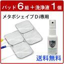 メタボシェイプDi 専用 粘着パッド6組(4枚入り×6)+ ...