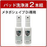 メタボシェイプDi 専用 洗浄液×2本【レビュー投稿で】