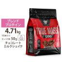 ショッピングサプリメント トゥルーマス 1200 チョコレート 4.71kg